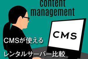 Webサイト構築に便利なCMSが利用できるサーバー比較
