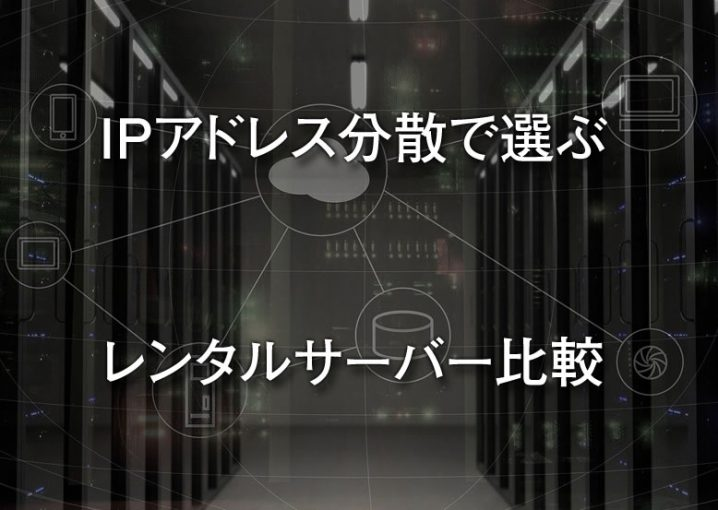 IP分散サーバー比較!おすすめのレンタルサーバーを紹介