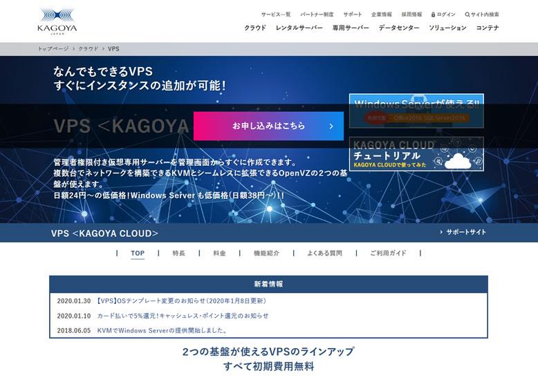 KAGOYA CLOUD