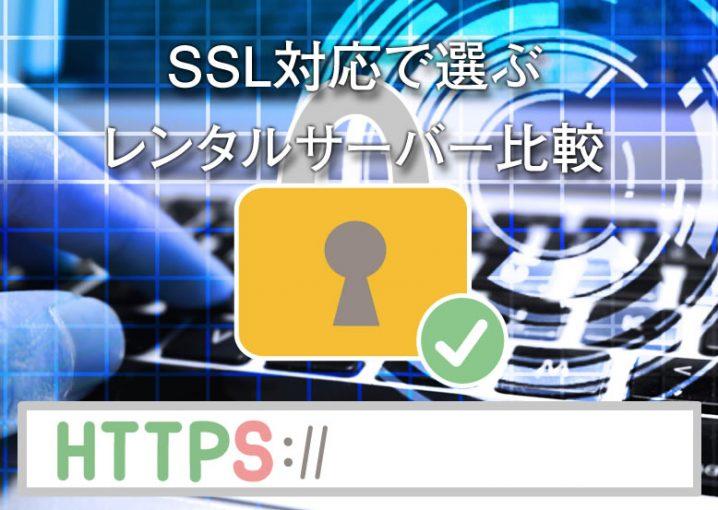 SSL対応可能なレンタルサーバー徹底比較!その他比較ポイントも解説