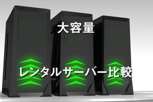 大規模運用におすすめ!大容量レンタルサーバー比較