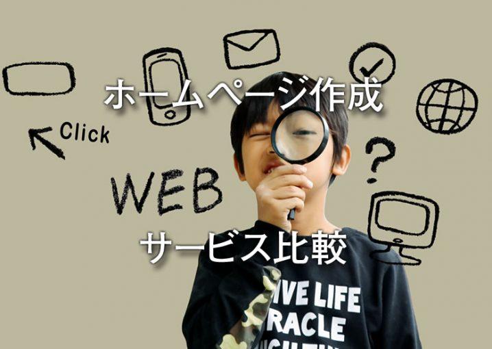 すぐに利用できるホームページ作成サービスは?おすすめのサービス比較
